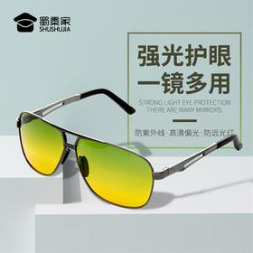 直播专用【蜀黍家日夜两用眼镜】墨镜 夜间行车更安全墨镜