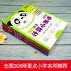 【开心图书】1-2年级上册全彩数学冲刺卷+数学计算小帮手 商品缩略图7