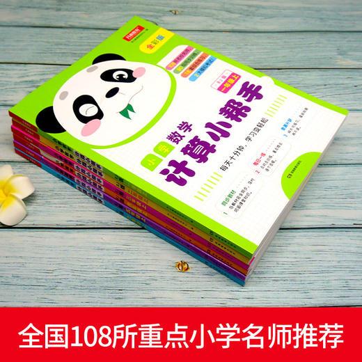 【开心图书】1-2年级上册全彩数学冲刺卷+数学计算小帮手 商品图7