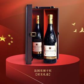 【佳节礼盒】法国乐颂干红*2支装