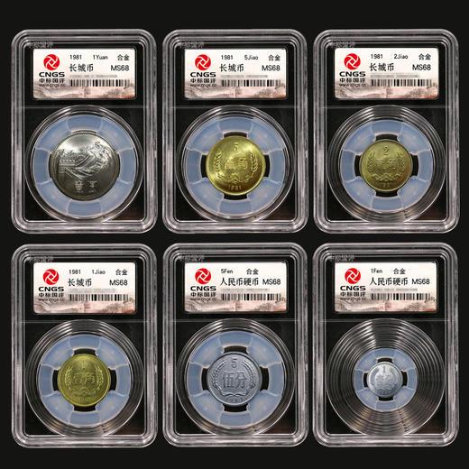 【精装礼盒】1981年长城币套装(下单得6枚) 商品图1