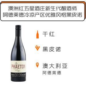 2018年默多克山庄小马车黑皮诺干红葡萄酒  Murdoch Hill 'The Phaeton' Single Vineyard Pinot Noir 2018