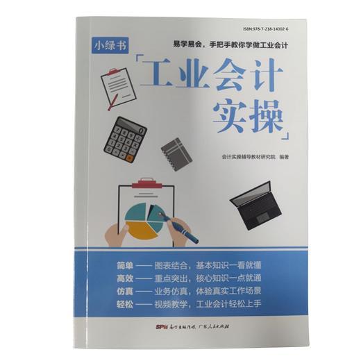 【快手专享】 工业会计教材书 零基础小白也适用 商品图0