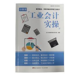 【快手专享】 工业会计教材书 零基础小白也适用