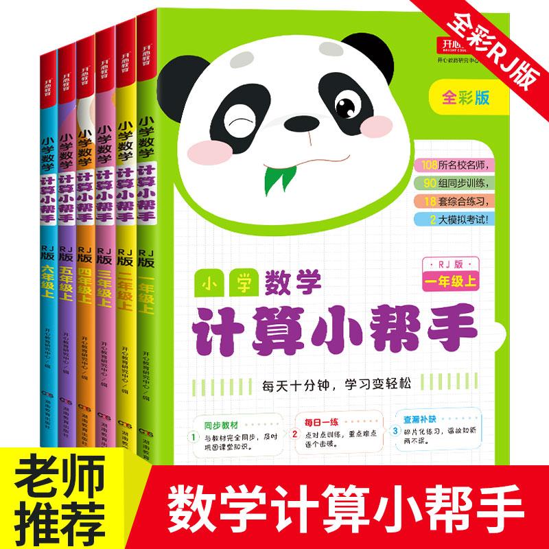 【开心图书】1-2年级上册全彩数学冲刺卷+数学计算小帮手 商品图5
