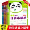 【开心图书】1-2年级上册全彩数学冲刺卷+数学计算小帮手 商品缩略图5