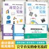 【快手专享】新版商贸会计+工业会计实操 商品缩略图1
