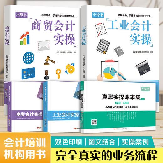 【快手专享】新版商贸会计+工业会计实操 商品图1