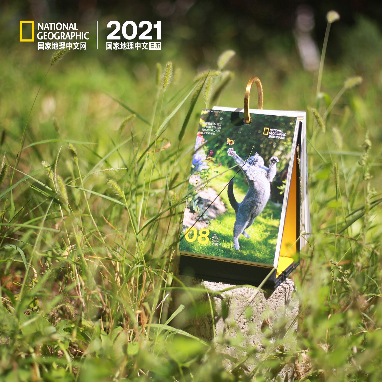【2021美国国-家地理日历】National Geographic正版授权,365张大片365个纪念日,人人都是探险家 商品图7