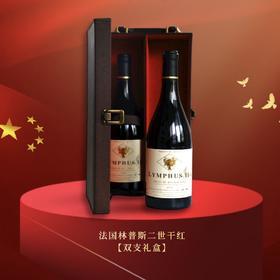 【佳节礼盒】法国林普斯二世干红*2支装