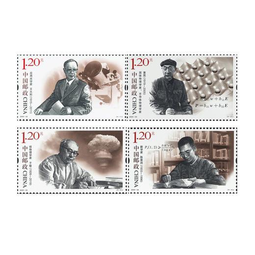 【中国邮政】中国现代科学家邮票纪念册(1-8组) 商品图2