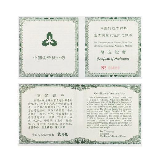 【央行发行】1999年富贵有余5盎司彩银币 商品图3