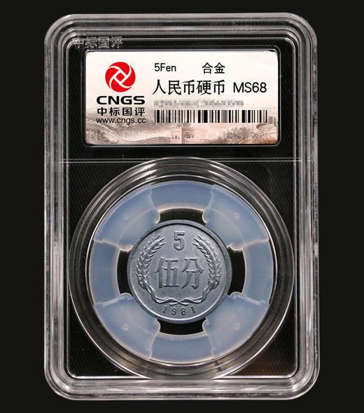 【精装礼盒】1981年长城币套装(下单得6枚) 商品图4
