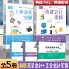 【快手专享】新版商贸会计+工业会计实操 商品缩略图0