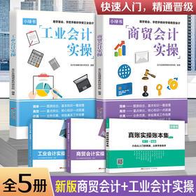 【快手专享】新版商贸会计+工业会计实操 | 基础商品