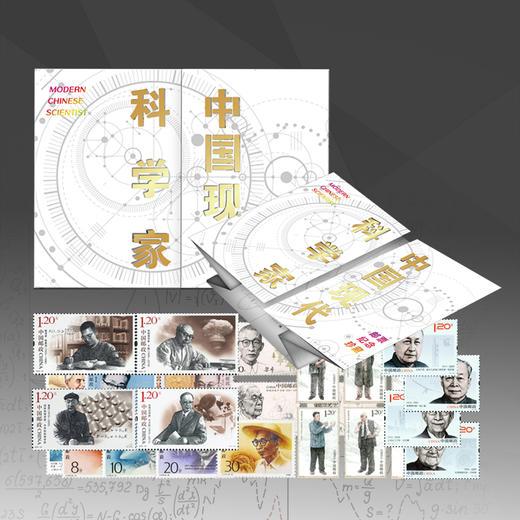 【中国邮政】中国现代科学家邮票纪念册(1-8组) 商品图0