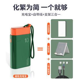 磁吸充电宝10000毫安自带线三合一超薄小巧便携PD18W移动电源