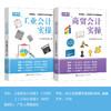 【快手专享】新版商贸会计+工业会计实操 商品缩略图6