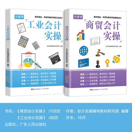【快手专享】新版商贸会计+工业会计实操 商品图6