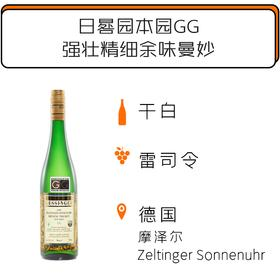 2018年盖辛格采尔廷根日晷园雷司令GG干型白葡萄酒 Gessinger GG Großes Gewächs Zeltinger Sonnenuhr Dry 2018