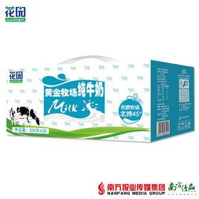 【珠三角包邮】新疆花园 黄金牧场纯牛奶 200克*20支/箱(9月21日到货)