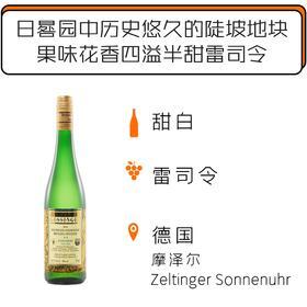 2018年盖辛格圣约瑟夫山老藤采耳廷根日晷园晚收雷司令甜白 Gessinger Josefsberg Old vines Zeltinger Sonnenuhr Spätlese Fruity