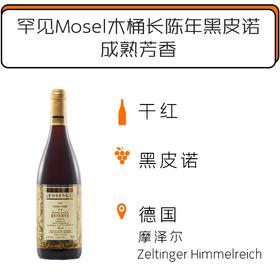 2015年盖辛格采耳廷根天堂园珍选木桶黑皮诺干型红葡萄酒 Gessinger Pinot Noir RESERVE Selection Wooden Barrel Dry 2015