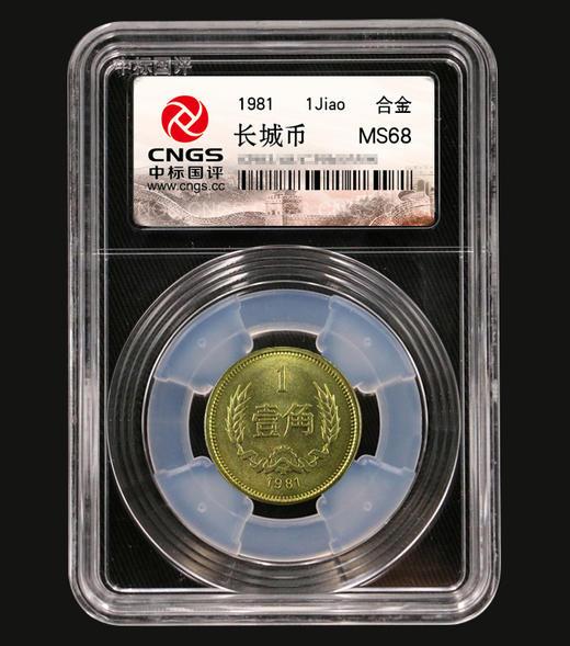 【精装礼盒】1981年长城币套装(下单得6枚) 商品图3