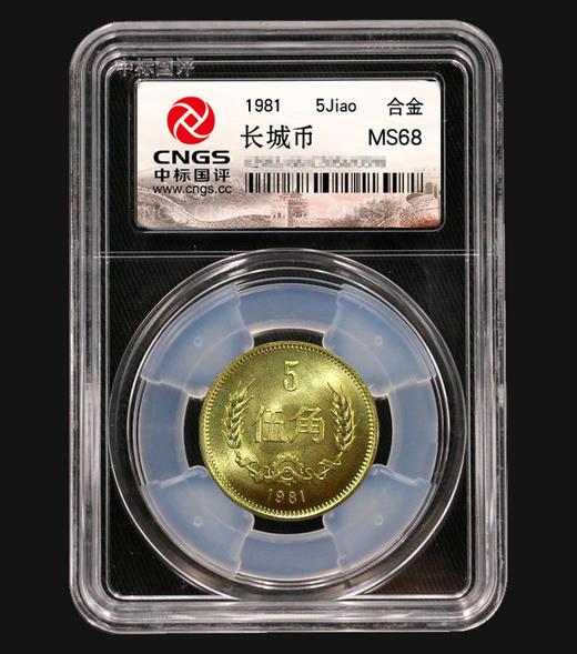 【精装礼盒】1981年长城币套装(下单得6枚) 商品图2