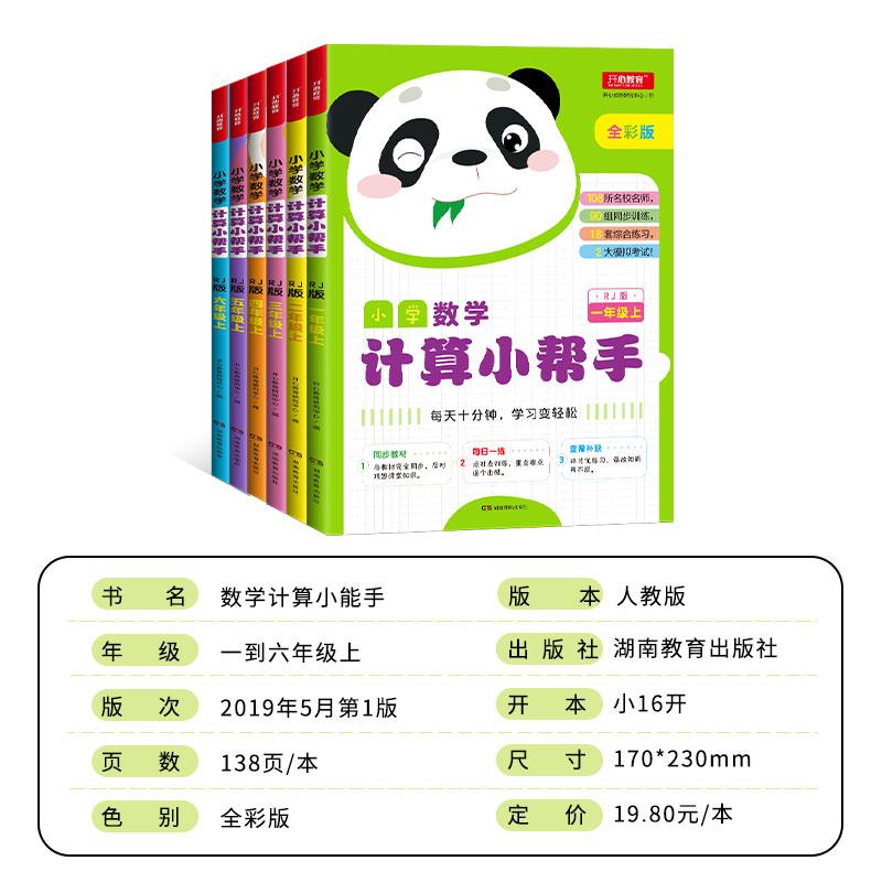【开心图书】1-2年级上册全彩数学冲刺卷+数学计算小帮手 商品图6