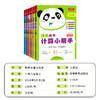 【开心图书】1-2年级上册全彩数学冲刺卷+数学计算小帮手 商品缩略图6