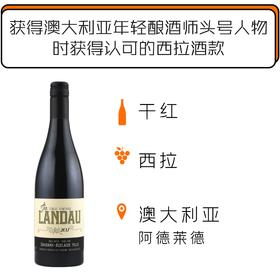 2017年默多克山庄小马车西拉干红葡萄酒  Murdoch Hill 'Landau' Oakbank Single Vineyard Syrah 2017