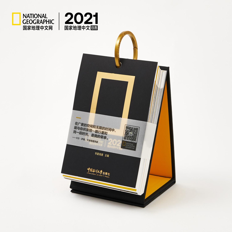 【2021美国国-家地理日历】National Geographic正版授权,365张大片365个纪念日,人人都是探险家 商品图9