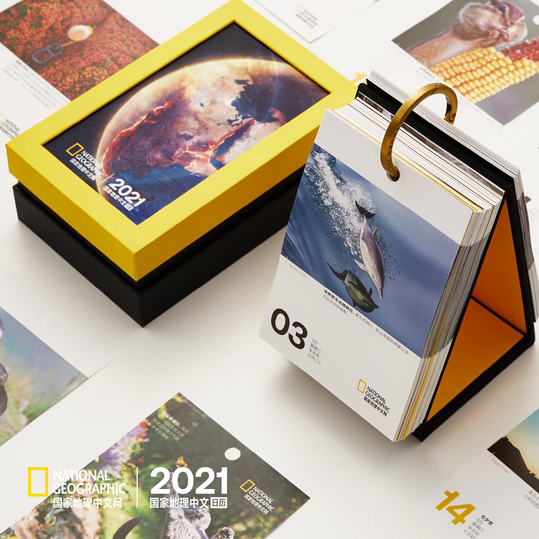 【2021美国国-家地理日历】National Geographic正版授权,365张大片365个纪念日,人人都是探险家 商品图1