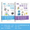 【快手专享】新版商贸会计+工业会计实操 商品缩略图2