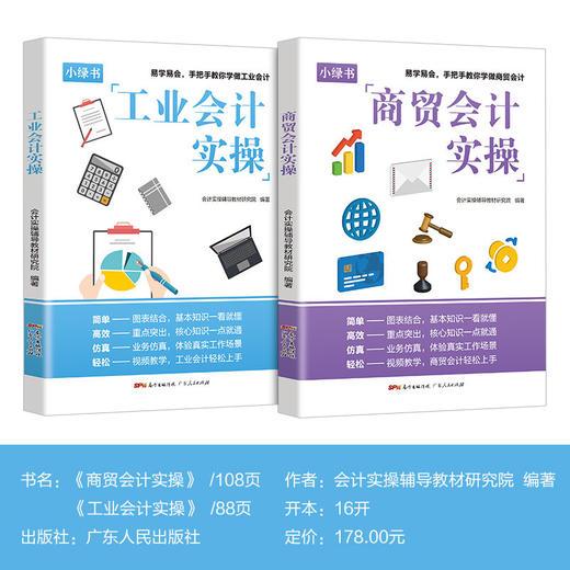 【快手专享】新版商贸会计+工业会计实操 商品图2