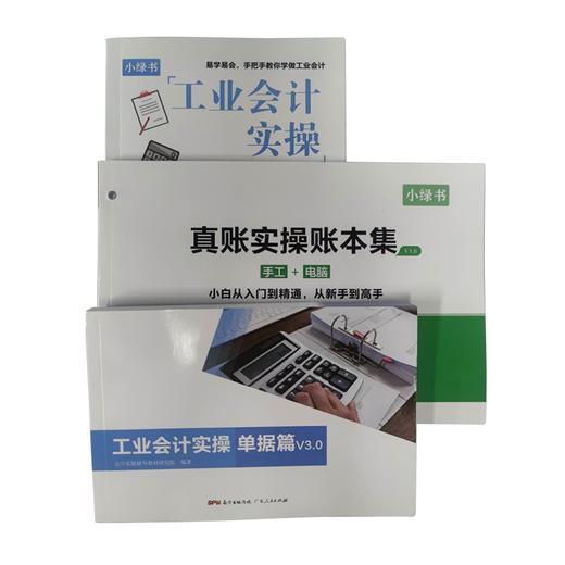 【快手专享】 工业会计教材书 零基础小白也适用 商品图1