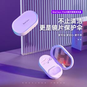 EraClean隐形眼镜清洗器便捷式超声波美瞳清洗盒泪蛋白清洁仪