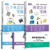 【快手专享】新版商贸会计+工业会计实操 商品缩略图4