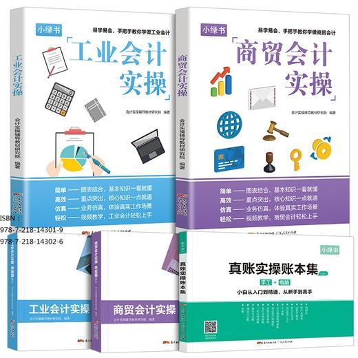 【快手专享】新版商贸会计+工业会计实操 商品图4