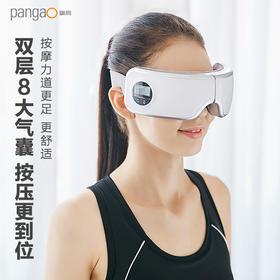 攀高智能按摩眼镜热敷舒缓眼疲劳护眼仪护眼罩眼保仪眼保姆眼睛按摩仪 PG-2404G25
