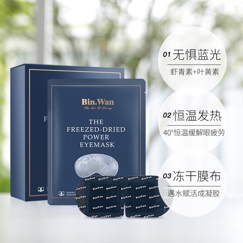 【为思礼】BinWan冻干蒸汽眼罩 缓解眼疲劳 黑眼圈明目护眼贴 保湿滋润 修复肌肤 抗蓝光 叶黄素 热敷去眼袋 加热护眼贴 商品图1
