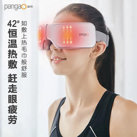 【厂家直供】攀高智能按摩眼镜  眼部护理仪 气压热敷护眼仪