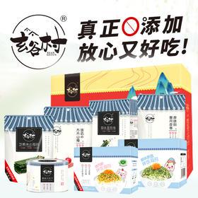 玄谷村  0添加零辅食礼盒959g【中秋送礼】