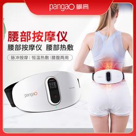 【厂家直供】攀高智能腰部按摩仪PG-2645 轻松应对腰椎