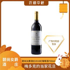 【波尔多列级庄·醇鉴满分名庄】碧尚女爵2010红葡萄酒珍珠棉盒装750ml