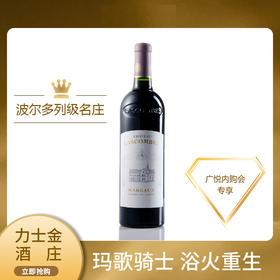 【波尔多列级庄·超值二级庄】力士金酒庄2010红葡萄酒珍珠棉盒装750ml