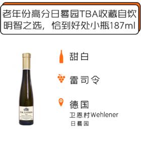 2006年露森卫恩日晷园贵腐果粒精选雷司令白葡萄酒 187ml Dr. Loosen Wehlener Sonnenuhr Riesling TBA, 2006