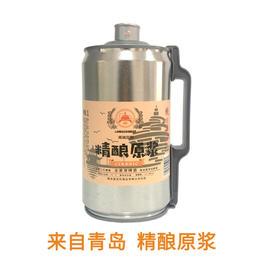 【半岛商场】年货 青岛蓝宝石原浆啤酒2L 桶装精酿啤酒全麦芽发酵啤酒原液