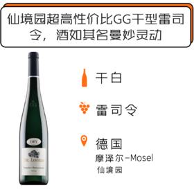 2018年露森格尔赫仙境园老藤雷司令白葡萄酒 Dr. Loosen Graacher Himmelreich Riesling Grosses Gewachs,2018